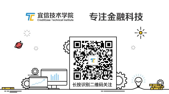 宜信技术学院公众号末尾引导1-01.jpg