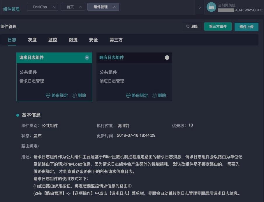 网关技术12.jpg