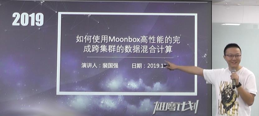 1、moonbox汇报.jpg